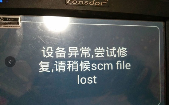 lonsdor-csm-file-lost-1